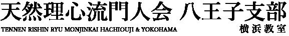天然理心流門人会 八王子支部 横浜支部 公式サイト