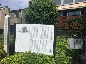 三鷹近藤勇生家跡の写真