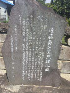龍源寺記念碑の写真